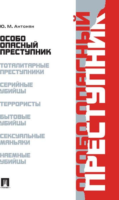 Ю. М. Антонян Особо опасный преступник
