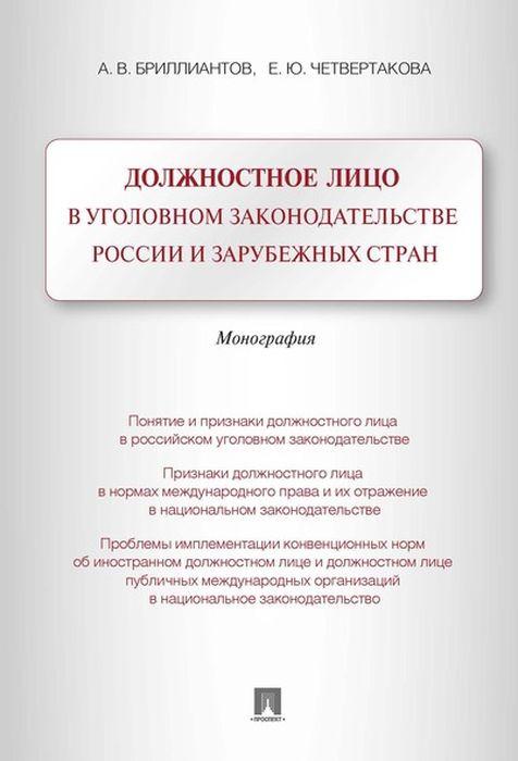 Бриллиантов А.В.,Четвертакова Е.Ю. Должностное лицо в уголовном законодательстве России и зарубежных стран. Монография