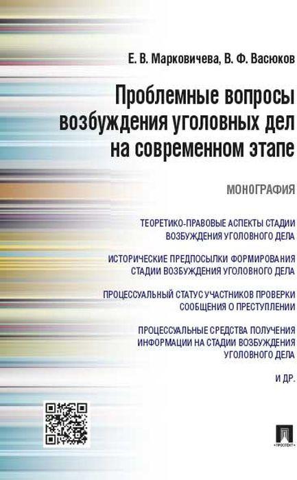 Марковичева Е.В., Васюков В.Ф. Проблемные вопросы возбуждения уголовных дел на современном этапе. Монография