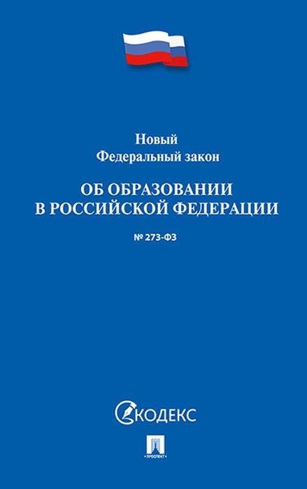 Федеральный закон Об образовании в Российской Федерации № 273-ФЗ новый федеральный закон об образовании в рф 273 фз