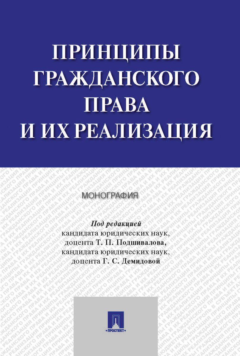 Т. П Подшивалов,Г. С. Демидова Принципы гражданского права и их реализация т п подшивалова принципы частного права