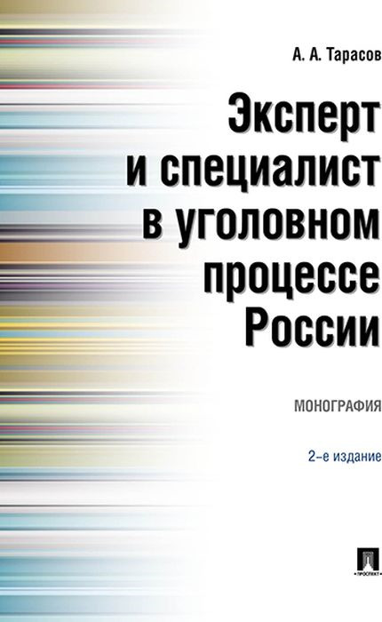 Эксперт и специалист в уголовном процессе России