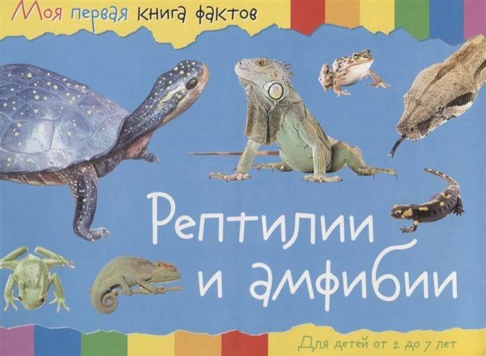 Моя первая книга фактов. Рептилии и амфибии цена в Москве и Питере