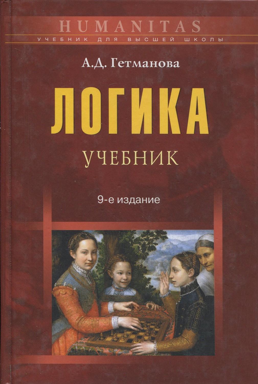 Гетманова Александра Денисовна Логика гетманова а д логика учебник