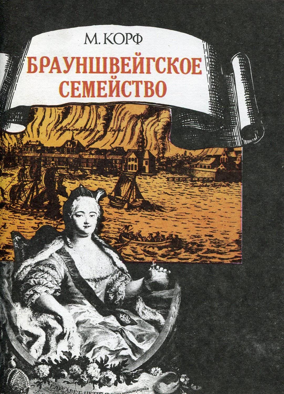 Корф Модест Андреевич Брауншвейгское семейство