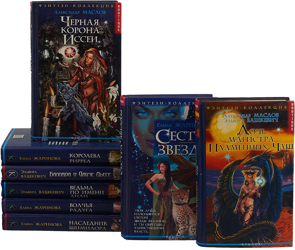 Серия Boutique. Фэнтези-коллекция (комплект из 8 книг) серия романы приключений комплект из 8 книг