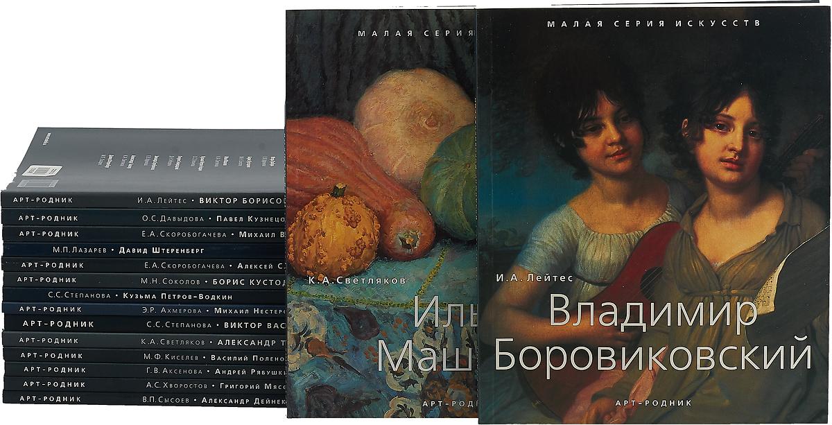 Серия Малая серия искусств (комплект из 16 книг) серия книга за книгой комплект из 36 книг