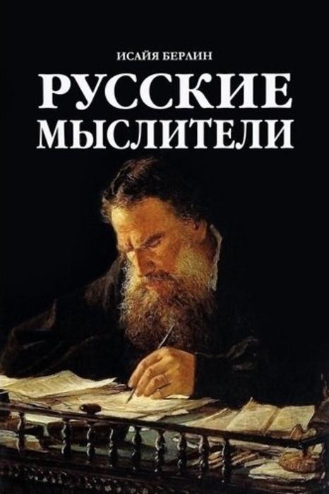 Берлин И. Русские Мыслители