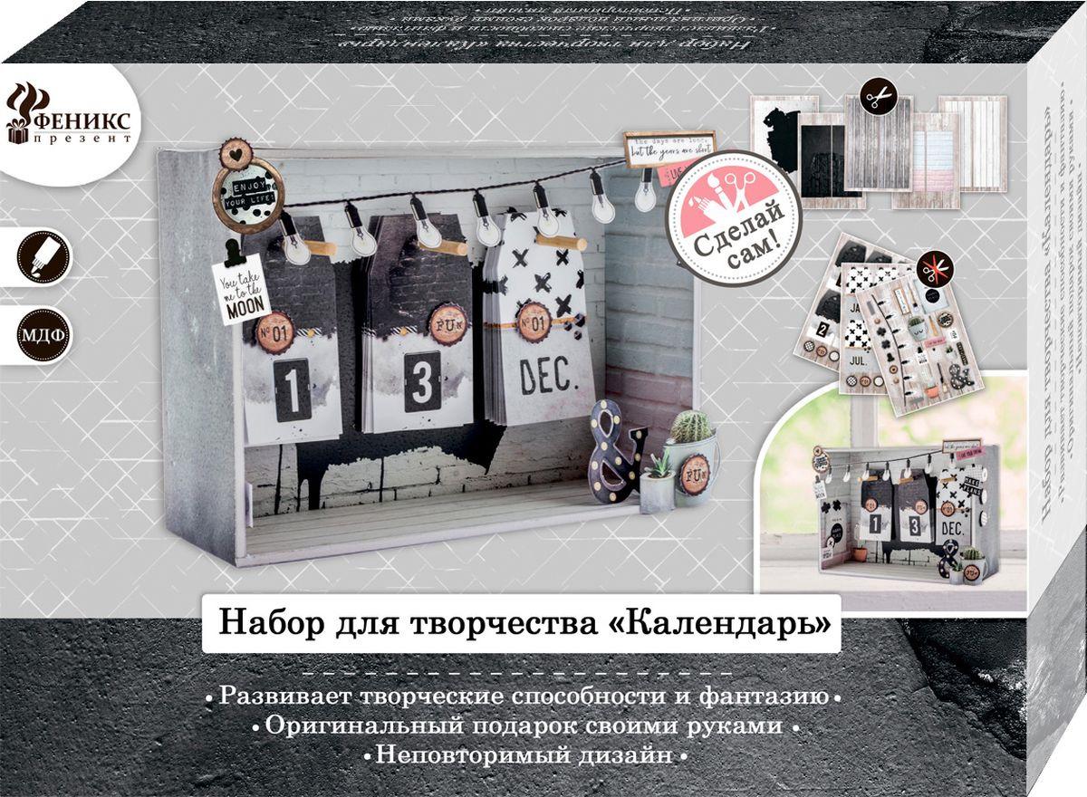 Сувенирный набор для творчества Magic Home Календарь, 79642, черный, 22,5 х 16 х 3 см stylish high waist pocket design slit denim skirt for women
