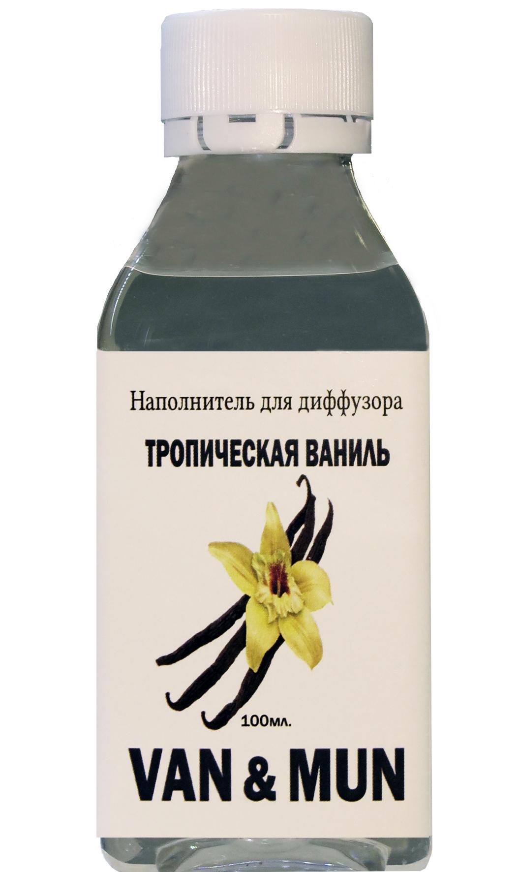 Наполнитель ароматический VANMUN Тропическая ваниль 100мл.VM0831Наполнитель для ароматического диффузора VAN&MUN Тропическая ваниль 100 мл. Нота кокоса, тонкий аромат цветов апельсина, едва уловимые ноты экзотических фруктов – все они прекрасно дополняют сладкую ваниль. Аромат Тропическая ваниль поможет Вам создать райский уголок у Вас дома. Наполнитель для диффузора - это ароматическая жидкость, которую можно использовать для ароматического диффузора. Объем бутылочки составляет 100 мл. При регулярном переворачивании палочек данный объем будет работать до 3 месяцев. С наполнителем не забывайте покупать новые палочки, помните, что палочки имеют ограниченный срок службы, а их поры имеют свойство забиваться. Всегда, заменяя аромат или доливая тот же аромат из наполнителя, - меняйте палочки на новые, чтобы продолжать наслаждаться любимым ароматом.