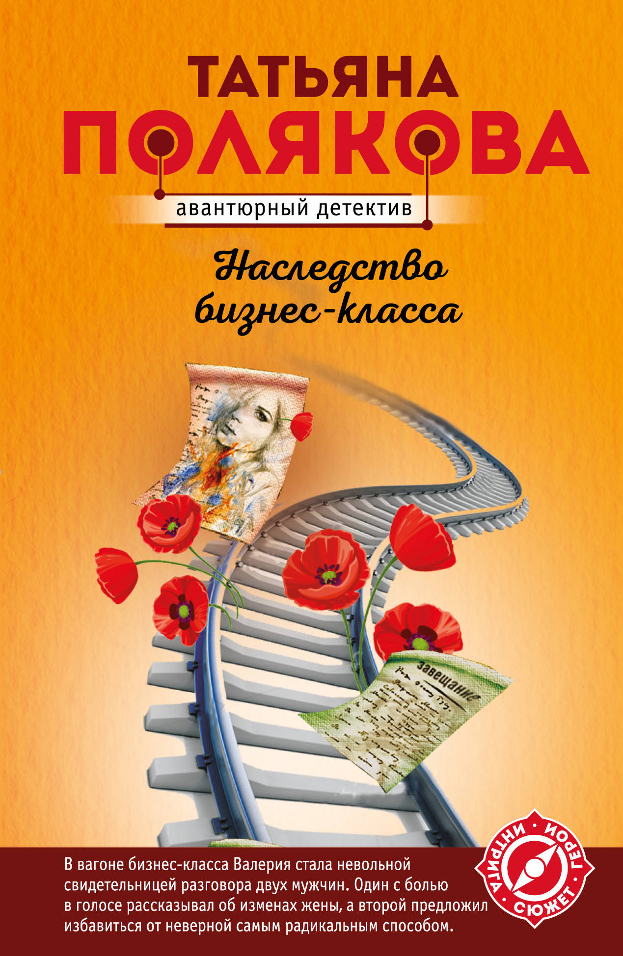 Татьяна Полякова Наследство бизнес-класса