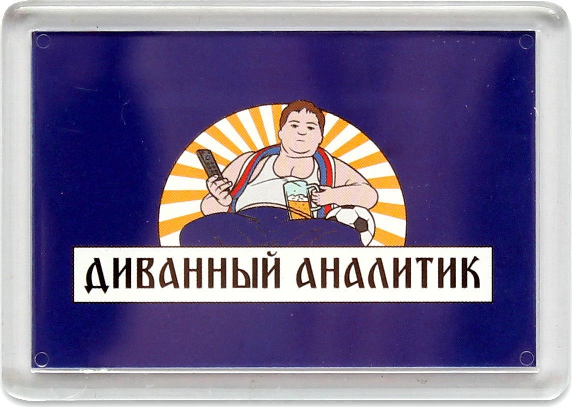 Магнит сувенирный Miland Футбольная страна Диванный аналитик, Т-4002, мультиколор