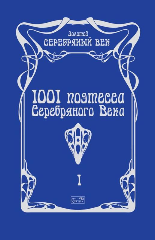1001 поэтесса Серебряного века. В 3 томах