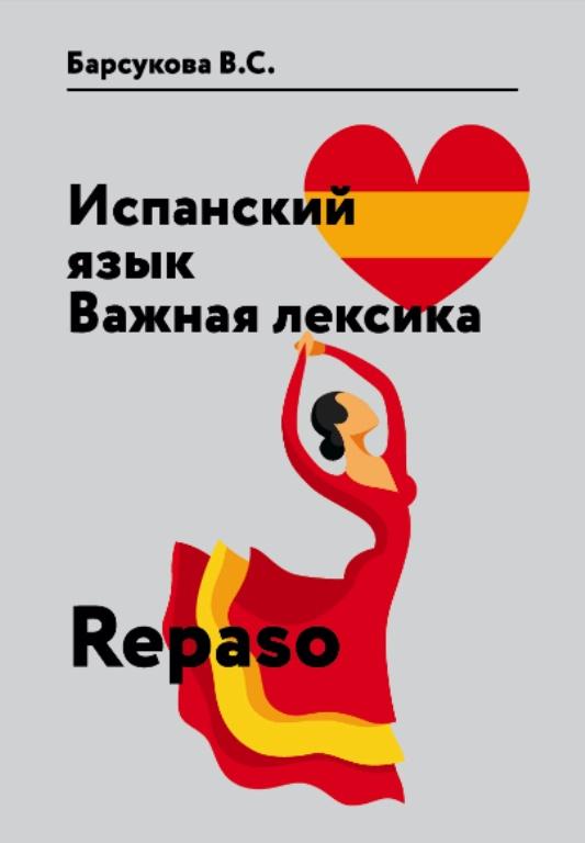 Барсукова Виктория Сергеевна Испанский язык. Важная лексика. Repaso. Базовая лексика испанского языка по темам с упражнениями. Учебное пособие