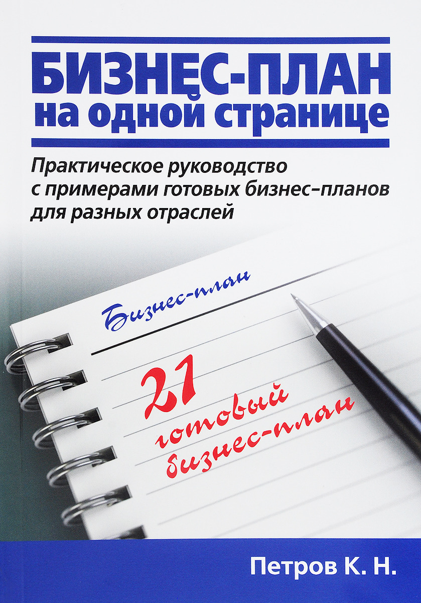 Днем, бизнес план открытки