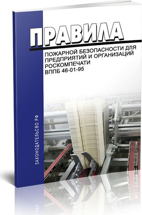 Книга Правила пожарной безопасности для предприятий и организаций Роскомпечати