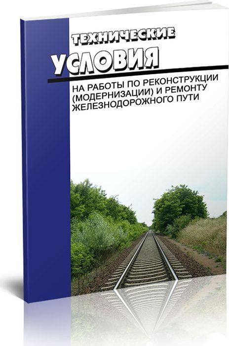Технические условия на работы по реконструкции (модернизации) и ремонту железнодорожного пути мфу железнодорожного