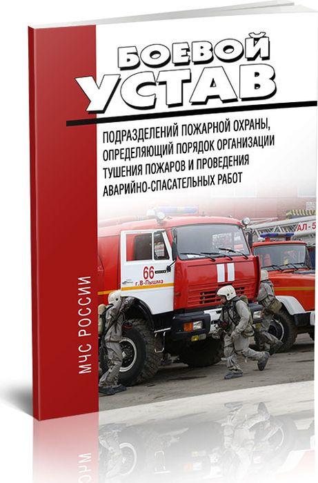 Боевой устав подразделений пожарной охраны, определяющий порядок организации тушения пожаров и проведения аварийно-спасательных работ цены