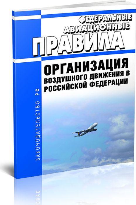 все цены на Организация воздушного движения в Российской Федерации онлайн