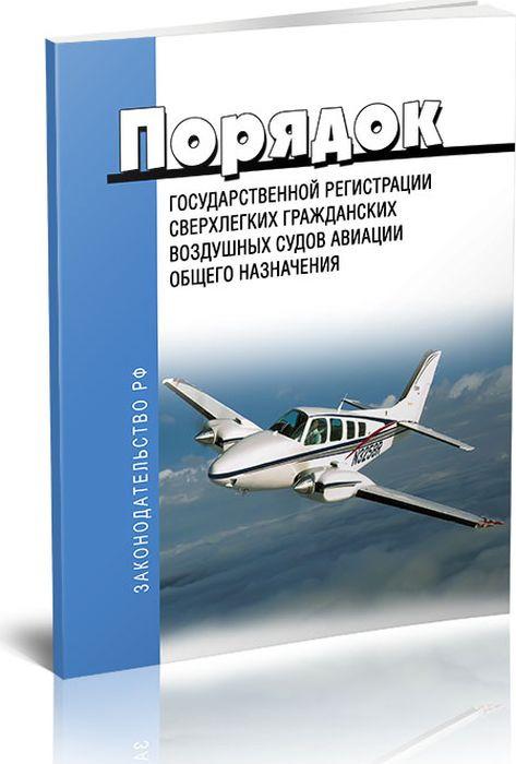 Порядок государственной регистрации сверхлегких гражданских воздушных судов авиации общего назначения mp3 книги скачать без регистрации