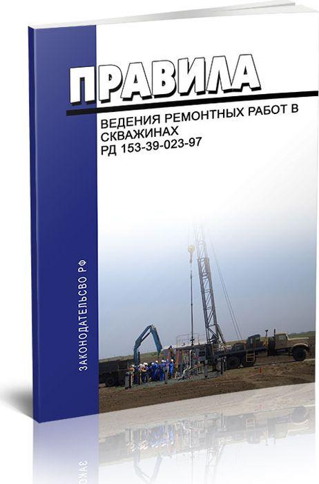 Правила ведения ремонтных работ в скважинах. РД 153-39-023-97