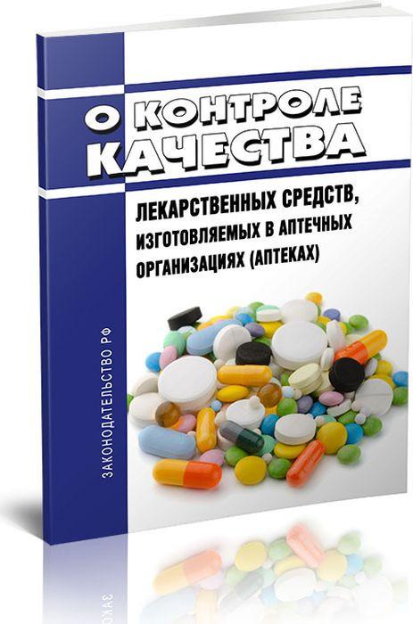 О контроле качества лекарственных средств, изготовляемых в аптечных организациях (аптеках) 2019 год. Последняя редакция косметика в аптеках