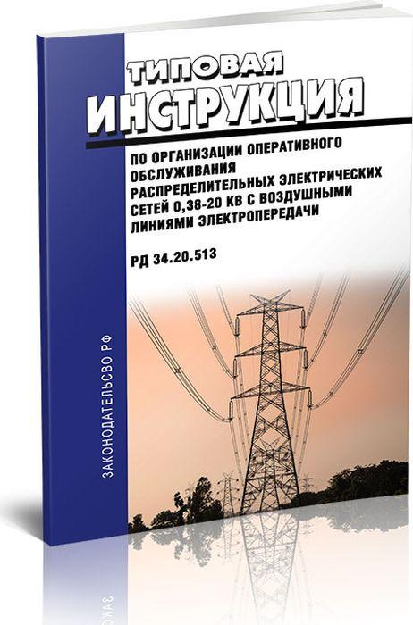Типовая инструкция по организации оперативного обслуживания распределительных электрических сетей 0,38-20 кВ с воздушными линиями электропередачи. РД 34.20.513 указания по учёту и анализу в энергосистемах тех сост я распределительных сетей напряжением 0 38 20 кв с воздушными линиями рд 153 34 3 20 573 2001