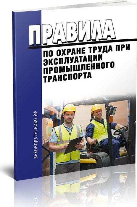 Правила по охране труда при эксплуатации промышленного транспорта 2019 год. Последняя редакция экономичность и энергоемкость городского транспорта