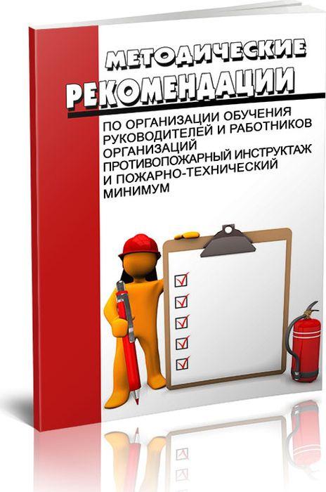 Методические рекомендации по организации обучения руководителей и работников организаций. Противопожарный инструктаж и пожарно-технический минимум Документ продается с актуализацией...