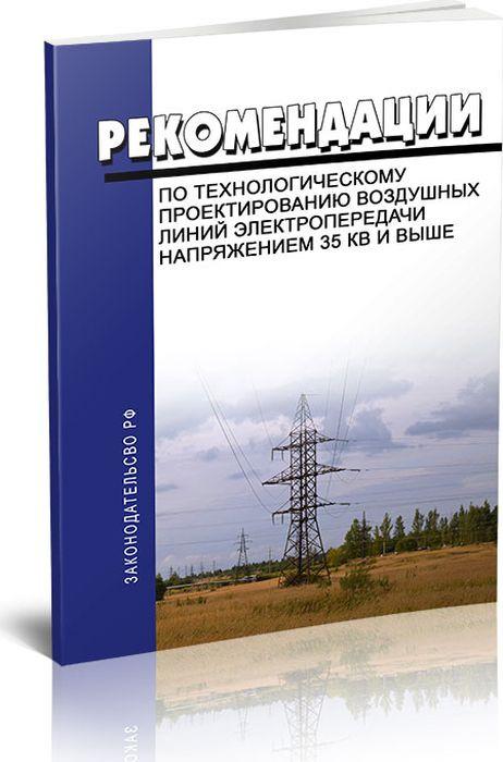 Рекомендации по технологическому проектированию воздушных линий электропередачи напряжением 35 кВ и выше указания по учёту и анализу в энергосистемах тех сост я распределительных сетей напряжением 0 38 20 кв с воздушными линиями рд 153 34 3 20 573 2001