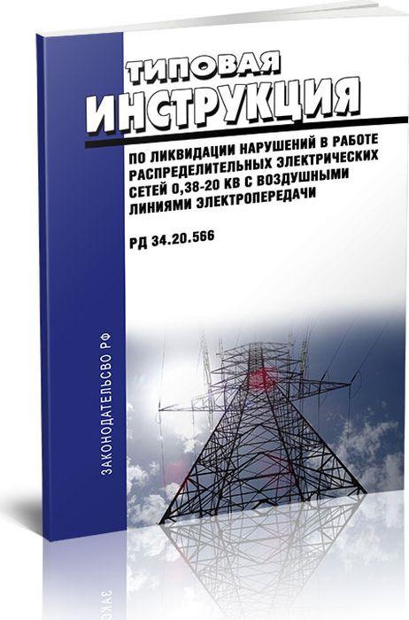 Типовая инструкция по ликвидации нарушений в работе распределительных электрических сетей 0,38-20 кВ с воздушными линиями электропередачи. РД 34.20.566 указания по учёту и анализу в энергосистемах тех сост я распределительных сетей напряжением 0 38 20 кв с воздушными линиями рд 153 34 3 20 573 2001
