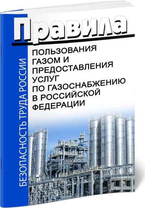Правила пользования газом и предоставления услуг по газоснабжению в Российской Федерации. Последняя редакция
