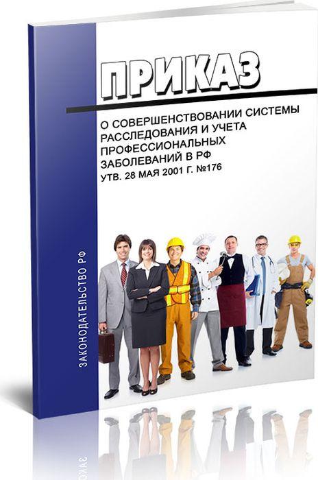 О совершенствовании системы расследования и учета профессиональных заболеваний в Российской Федерации