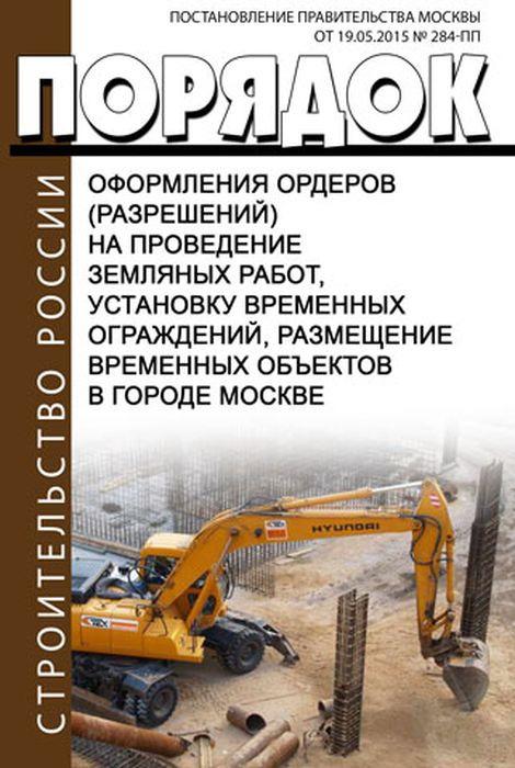 Порядок оформления ордеров (разрешений) на проведение земляных работ, установку временных ограждений, размещение временных объектов в городе Москве. Последняя редакция