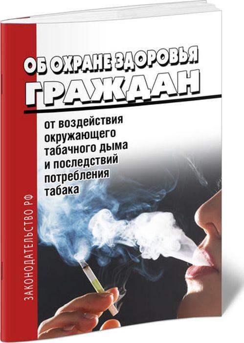 Об охране здоровья граждан от воздействия окружающего табачного дыма и последствий потребления табака Федеральный закон