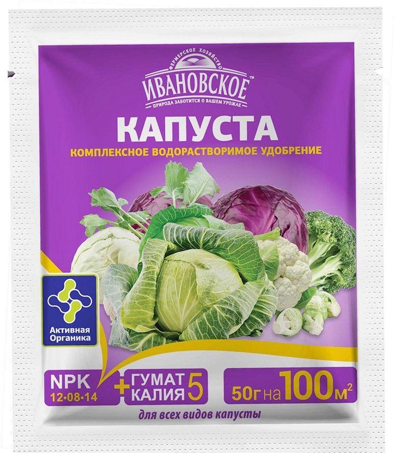 Удобрение Фермерское хозяйство Ивановское для всех видов капусты, 50 г