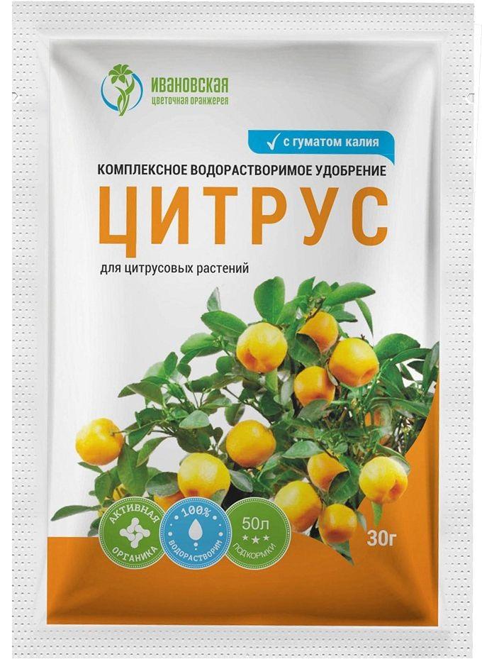 Удобрение Ивановская цветочная оранжерея для всех видов цитрусовых растений, 30 г удобрение биона водорастворимое комплексное клубника 50г