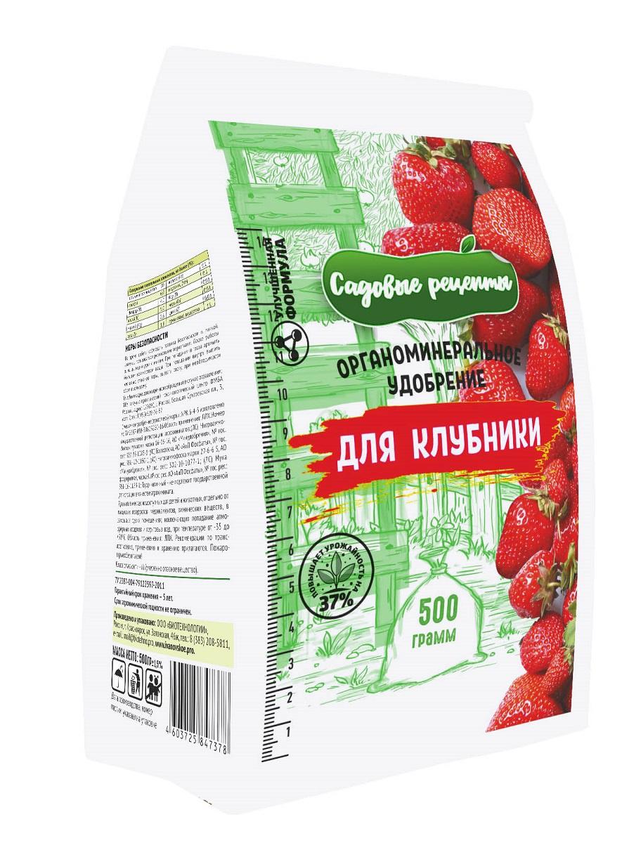Удобрение Садовые рецепты Органоминеральное Клубника 500г, серый удобрение росому осеннее органоминеральное универсальное 5 кг
