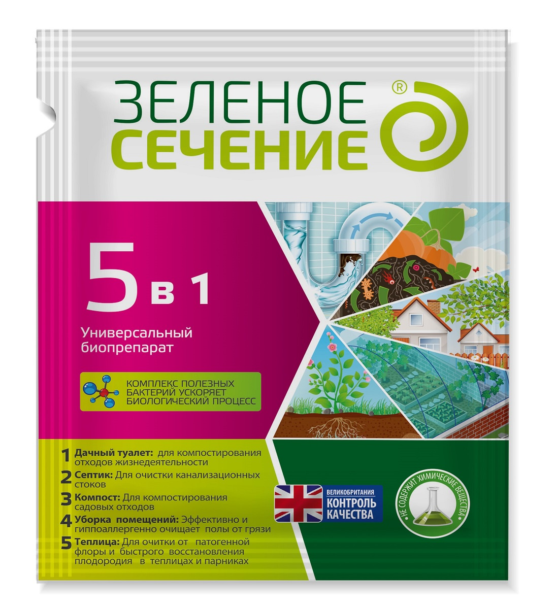 Удобрение Зеленое сечение Универсальный биопрепарат 5 в 1 50г (теплицы, уборка помещений, компост, септик, дачный туалет)