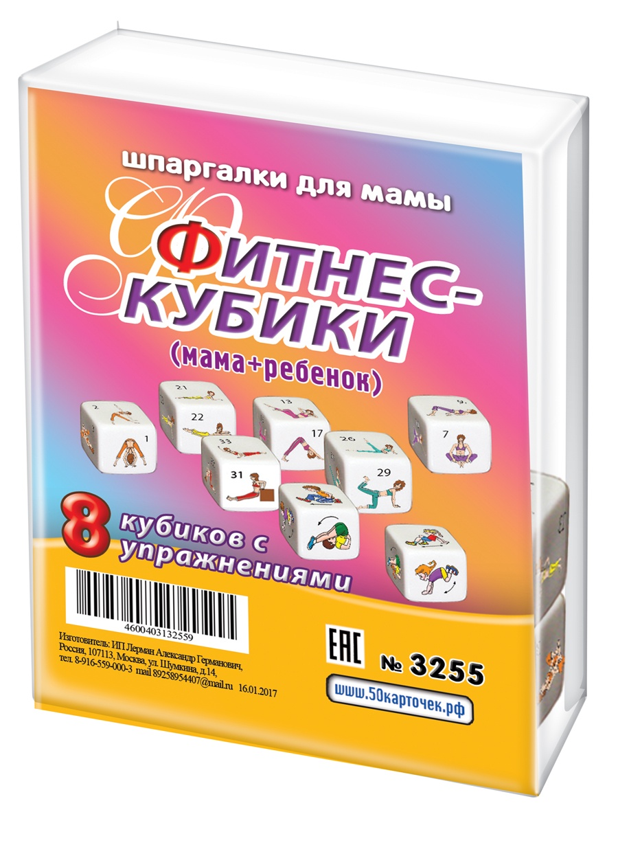 Спортивная настольная игра Шпаргалки для мамы Фитнес - кубики (мама + ребенок) дома (мини кубики) красота здоровье спорт фитнес книги уроки