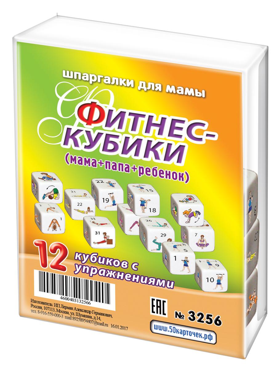 Sportivnaya-nastolqnaya-igra-SHpargalki-dlya-mamy-Fitnes-kubiki-mama--rebenok--papa-dlya-doma-mini-kubiki-krasota-zdorovqe-sport-fitnes-knigi-fitnes-u