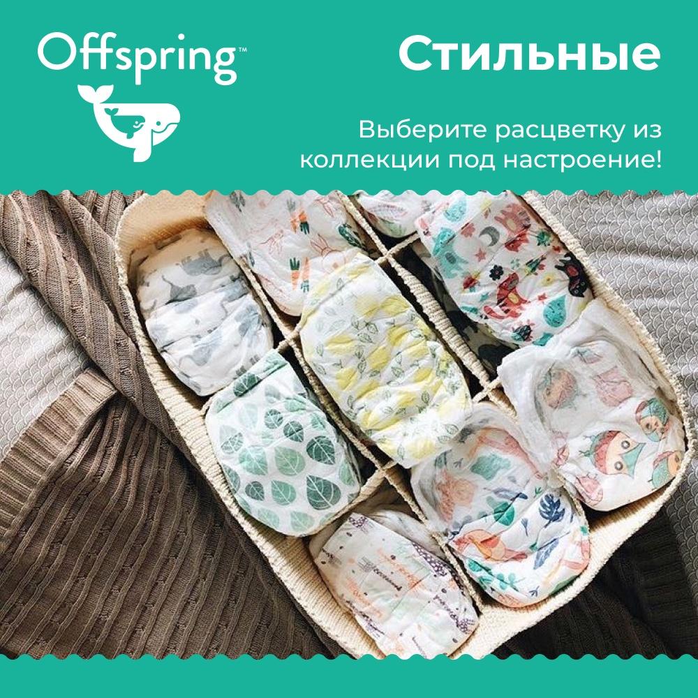 трусики-подгузники,  9555854600476 Offspring, Travel pack, M 6-11 кг. 3 шт. 3 расцветки 3