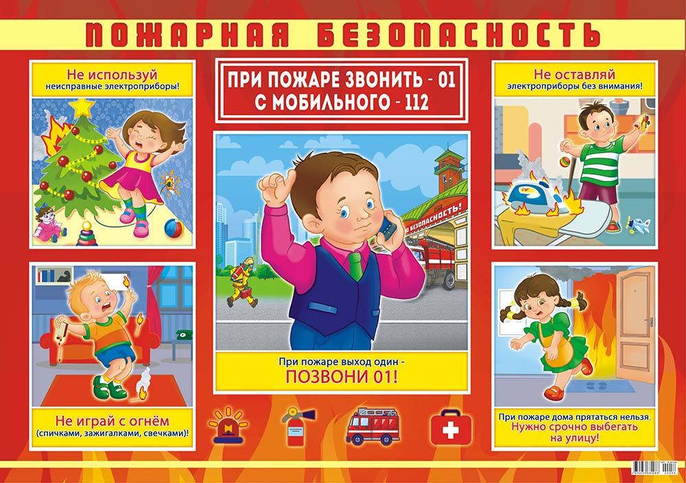 Обучающий плакат ЛиС А2 (картон), Правила поведения на улице комплект плакатов правила поведения на каникулах фгос