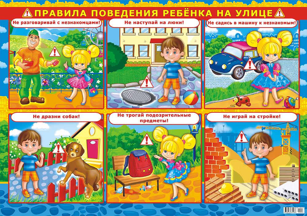 Картинки безопасного поведения на улице