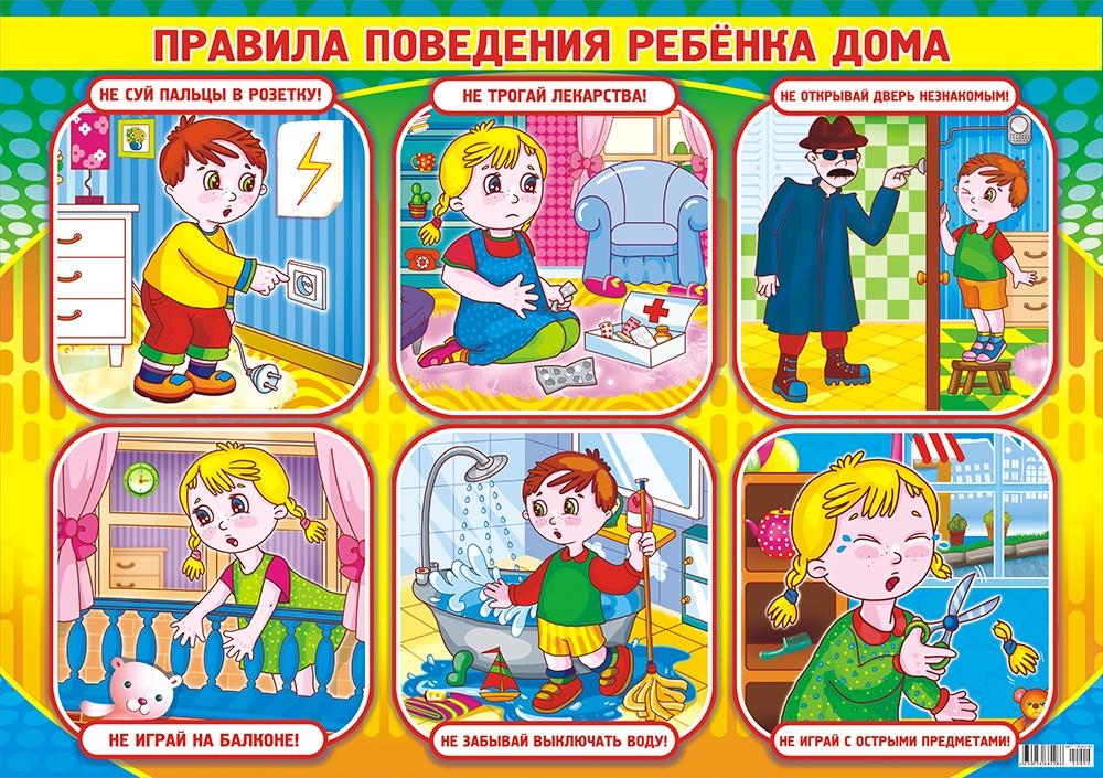 Картинки правил поведения дома