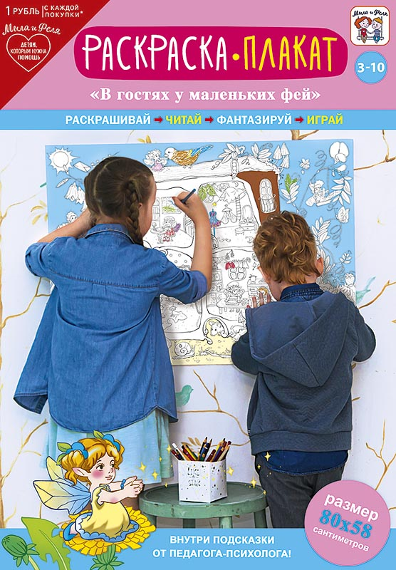 Раскраска-плакат. В гостях у маленьких фей арт плакат раскраска english с наклейками и заданиями овощи