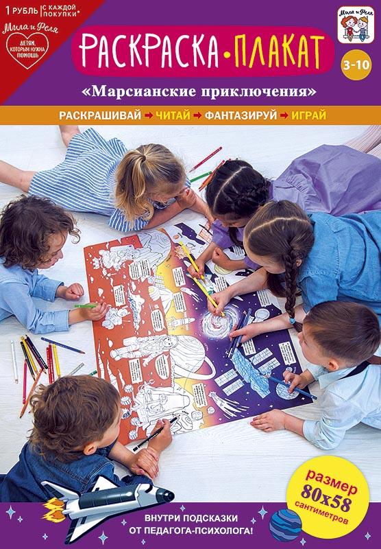 Раскраска-плакат. Марсианские приключения арт плакат раскраска english с наклейками и заданиями овощи
