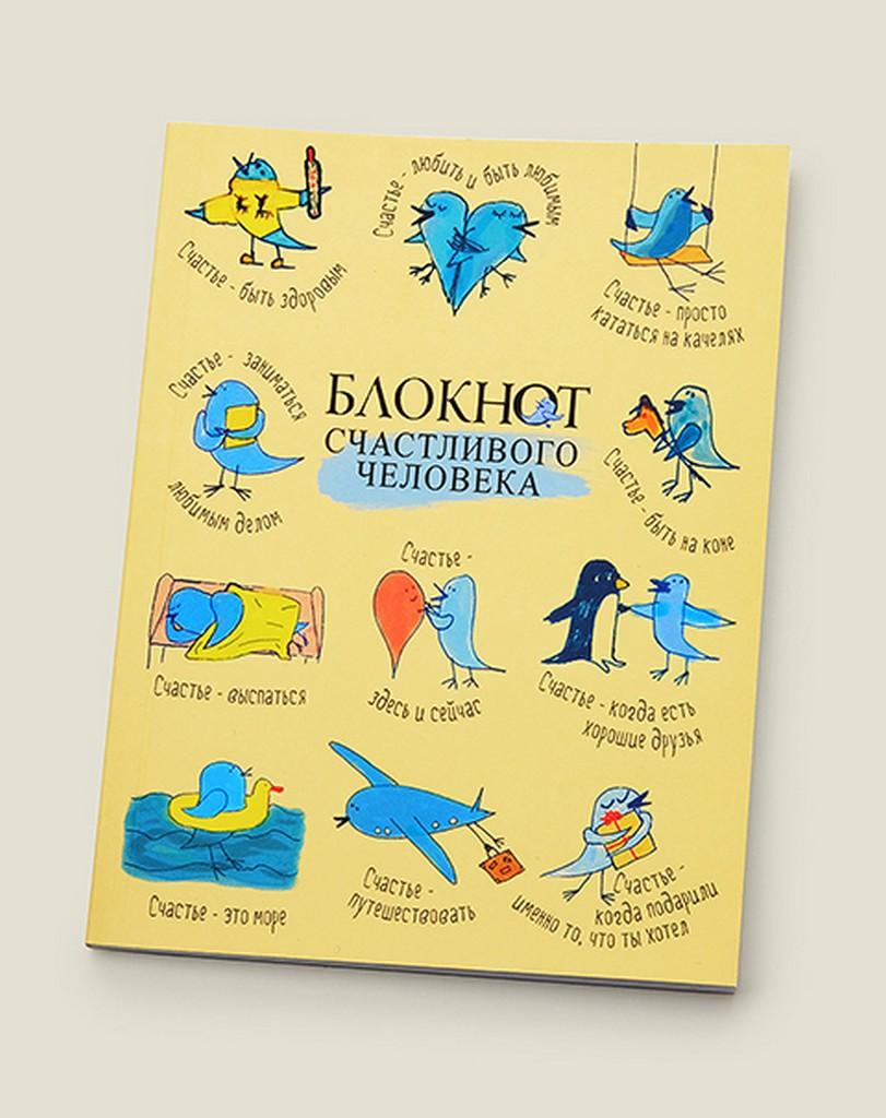 Блокнот Бюро находок Счастливого человека, 50 обложка для паспорта бюро находок счастливого человека цвет желтый ok34