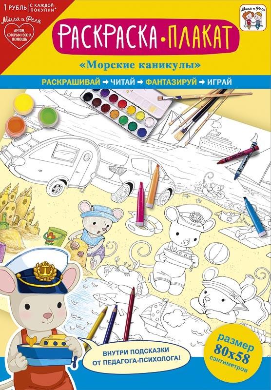 Раскраска-плакат. Морские каникулы арт плакат раскраска english с наклейками и заданиями овощи