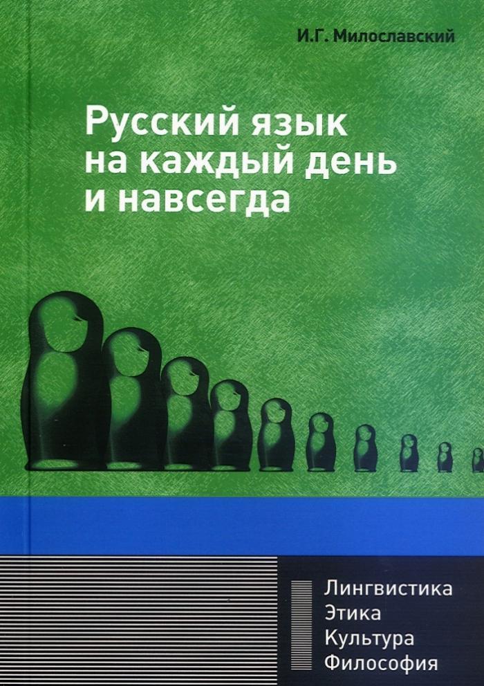 Милославский И. Г. Русский язык на каждый день и навсегда